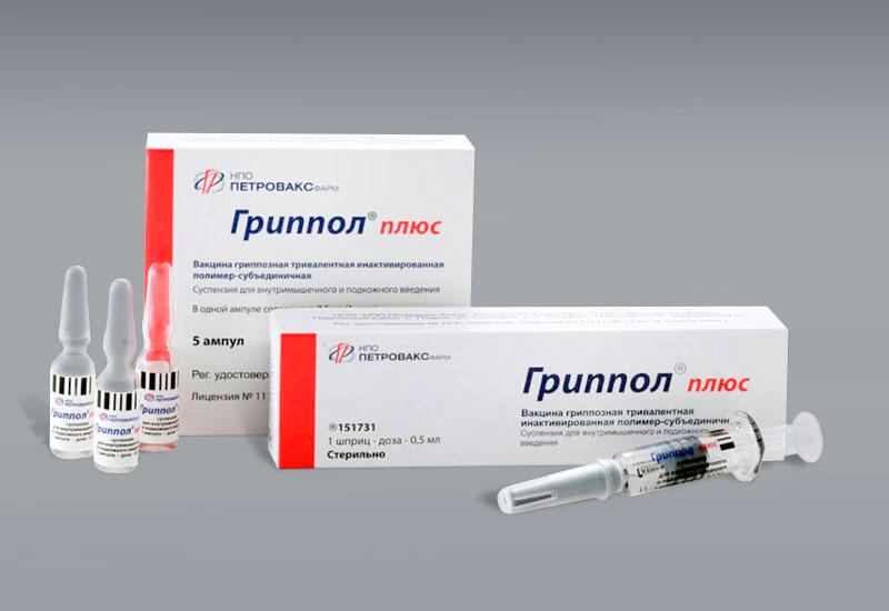 вакцина гриппол инструкция по применению
