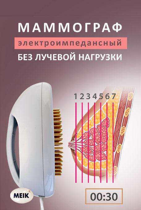 Маммограф МЭИК