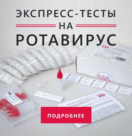 Экспресс-тест на ротавирус