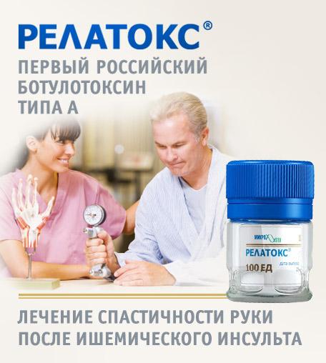 Релатокс - ботулотоксин типа А. Лечение спастичности руки после ишемического инсульта