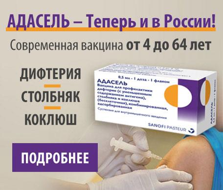 Ревакцинация взрослых - дифтерия, коклюш, столбняк