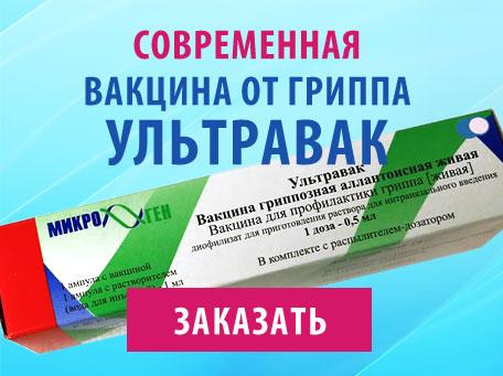 Вакцина гриппозная Ультравак